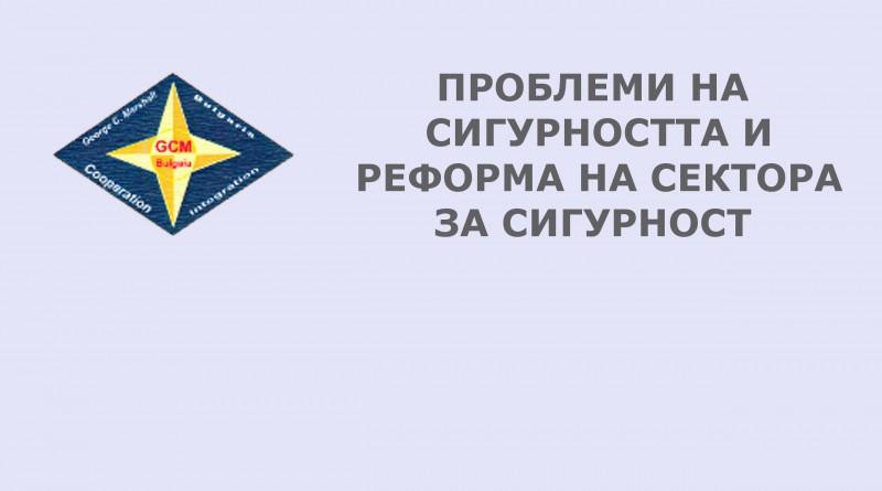 """Последен брой на списанието """"Проблеми на сигурността и реформа в сектора за сигурност"""""""