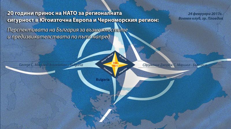 20 години принос на НАТО за регионалната сигурност в Югоизточна Европа и Черноморския регион