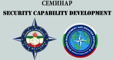 """Двудневен работен семинар на тема: """"Изграждане на способности в областта на сигурността""""/""""Security Capability Development"""""""
